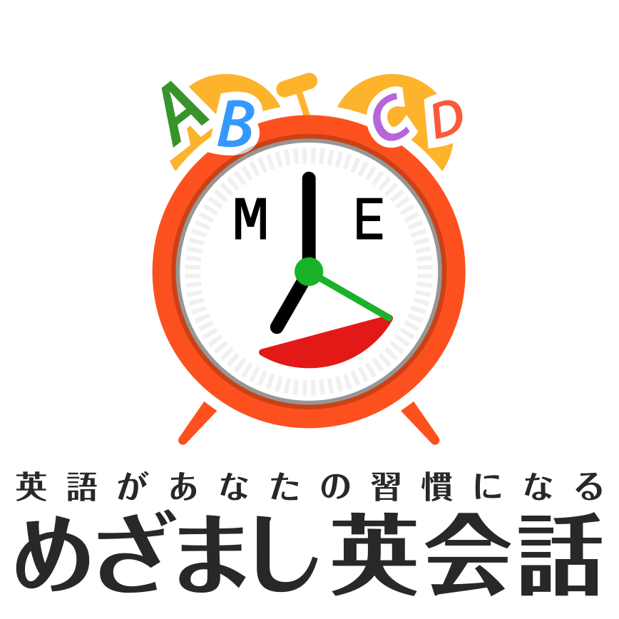 めざまし英会話 英語があなたの習慣になる Alarm Clock English